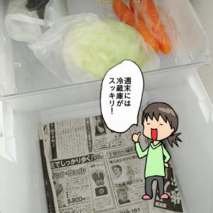 冷蔵庫スッキリ。食費もスッキリ!?