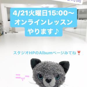 4/21火曜日15:00〜