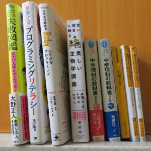 休校中の読書