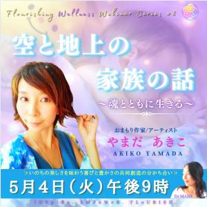 【明日5/4(火)】ウェビナーのゲストスピーカーとして、命の話をシェアします。