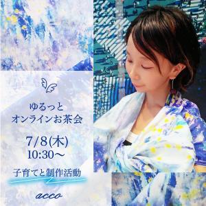 【7/8(木)開催♪】『子育て x 制作活動◆夏休み目前!編』オンラインお茶会。