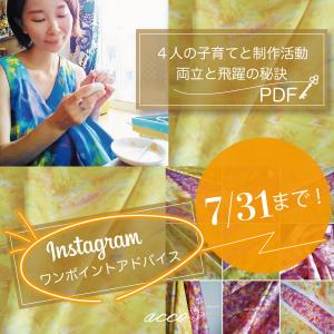 【ご応募は、本日7/31(土)まで!】LINEお友達特典、インスタワンポイントアドバイス。