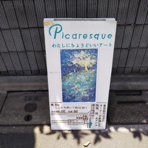 初恋118人展 in ピカレスクギャラリー