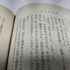 古典を読む