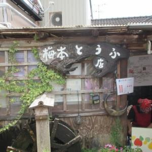 葛城古道の豆腐屋さん