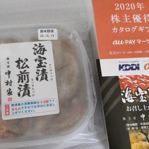 海宝漬(auと北日本銀行)
