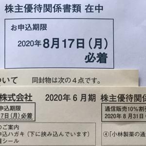 優待到着(小林製薬・ヤーマン)