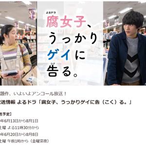 NHKドラマが面白いけどスカン!?