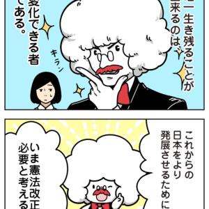10万円の特別定額給付金と進化論