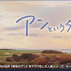 「アンという名の少女シーズン2」