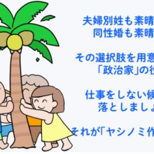 期日前投票とヤシノミ作戦!?