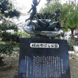 広島県福山市 ばら公園