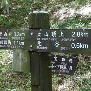 鳥取県西伯郡 大山 登山 P7 大神山神社奥宮 END