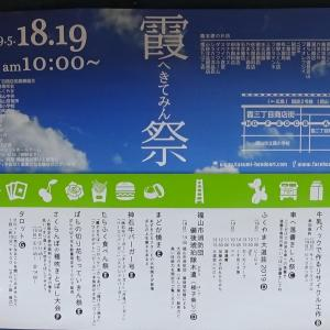 広島県福山市 中央公園 薔薇、ローズナード霞、霞三丁目商店街
