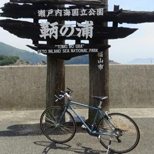 広島県福山市 鞆の浦 サイクリング もうじき1年