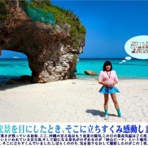 宮古島ブルーの海に癒やされてください