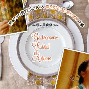 【秋の美食祭り】1品目 アダムとイブのピッツァ