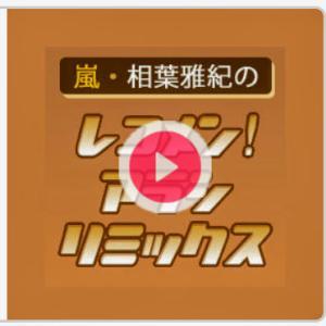 相葉くんの歌声が好きです♡【レコメン!アラシリミックス】で生歌がちょっと聴けた(。・ω・。)ノ♡