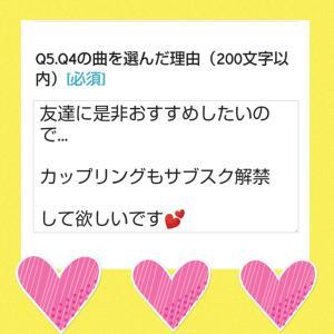 嵐ジオのアンケート「友達におすすめしたい嵐曲」って何にしました??(。・ω・。)ノ♡