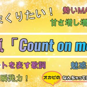 嵐「Count on me」は嵐5人の個性や強みが最大にいかされた名曲!【ミュージックラボ】