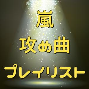 【嵐の攻め曲プレイリスト!!!!!】カップリングが配信されたら作りたかったのよぉおお!