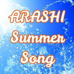 夏歌の嵐!嵐と一緒に熱い夏【#嵐プレイリスト】