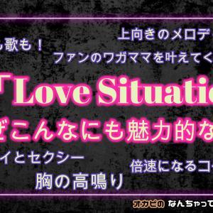 嵐「Love Situation」は何故こんなにも魅力的なのか。