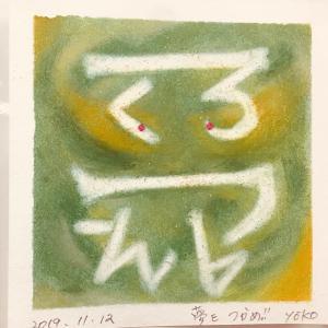 満月の日のパステルアートで「どうしたみほこ!」となる