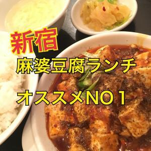 新宿麻婆豆腐ランチオススメNO1はココだ‼︎