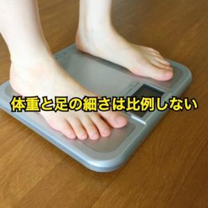 体重を減らしても足が細くならない理由