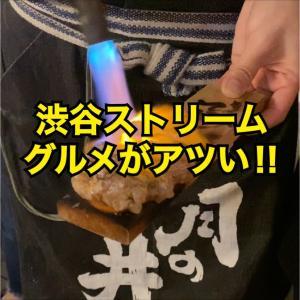 渋谷ストリームのグルメがアツい‼︎