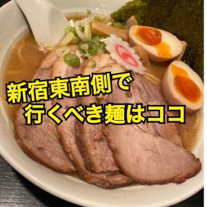 新宿東南側のオススメらーめん&つけ麺