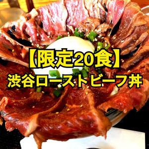 【限定20食】渋谷ローストビーフ丼を食べてみた