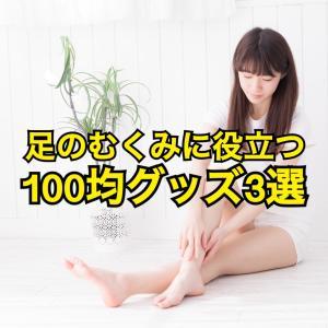 足のむくみ解消に役立つ100均グッズ3選