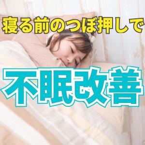 血行を良くし睡眠の質向上、心身をリラックスさせる不眠改善のツボはココ