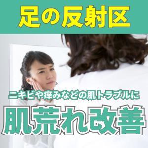 ニキビや顔のかゆみなどの肌トラブルに!!足の反射区を刺激して肌荒れを改善するセルフケア方法