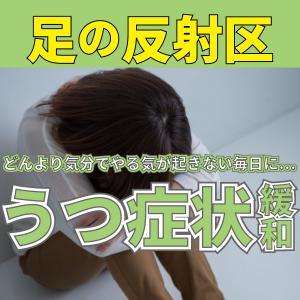 【リフレクソロジー】気分が落ち込むなどの鬱の初期症状を緩和する足の反射区5選