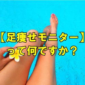 足痩せモニターって何ですか?