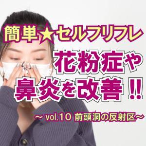 【足の反射区】花粉症やアレルギー性鼻炎の改善に!!前頭洞(副鼻腔)の反射区をほぐす方法