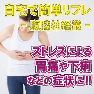 【足の反射区】ストレスによる胃の痛みや下痢の症状に!!腹腔神経叢の反射区をほぐす方法