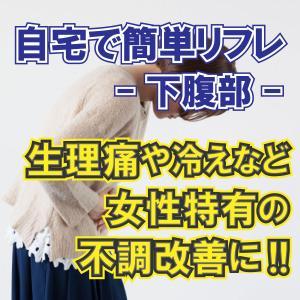 【足の反射区】生理痛や便秘など女性特有の悩みの症状に!!下腹部の反射区をほぐす方法