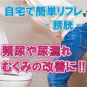 【足の反射区】頻尿や尿漏れ、むくみの改善に!!膀胱の反射区をほぐす方法