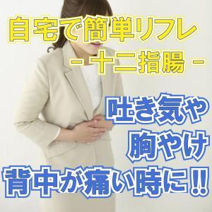 【足の反射区】吐き気や胸やけの改善に!!十二指腸の反射区をほぐす方法