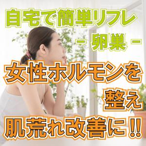 【足の反射区】女性ホルモンを整えて肌荒れの改善に!!卵巣の反射区をほぐす方法
