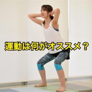 【質問回答】足を細くするための運動は何がおすすめですか?