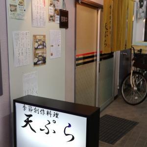 天ぷらの数が凄いわ。季節創作料理 天ぷら 武庫川駅