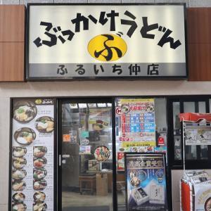 倉敷市に行きました2日目。ぶっかけ亭本舗ふるいち 天ぷら割烹三松