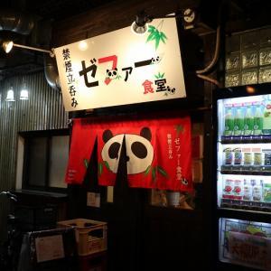 開店おめでとう。禁煙立呑み ゼファー食堂 JR神戸駅