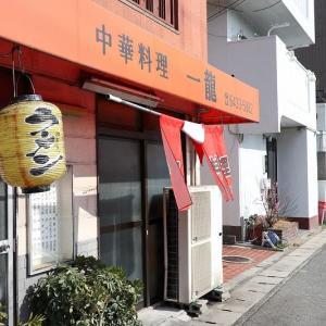 酢豚定食以外も食べたい。中華料理 一龍 武庫之荘