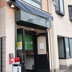 神戸朝飯シリーズ。立ち喰いうどんのはじめ 上沢駅